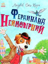 Фердинанд Неймовірний - фото обкладинки книги