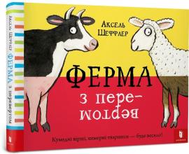 Ферма з перевертом - фото книги