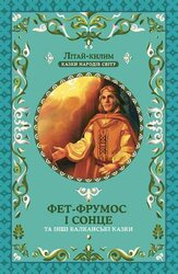 Фет-Фрумос і сонце та інші балканські казки - фото обкладинки книги