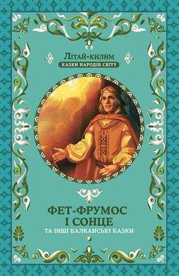 Фет-Фрумос і сонце та інші балканські казки - фото книги