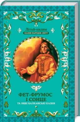 Книга Фет-Фрумос і сонце та інші балканські казки