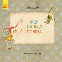 Книга Фея на ім'я Поліна