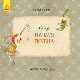 Фея на ім'я Поліна - фото книги