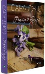 Фіалки в березні - фото обкладинки книги