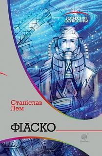 Фіаско - фото книги