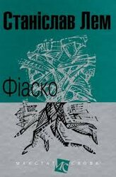 Фіаско - фото обкладинки книги
