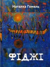 Фіджі - фото обкладинки книги