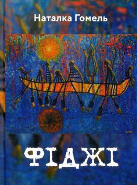 Фіджі - фото книги