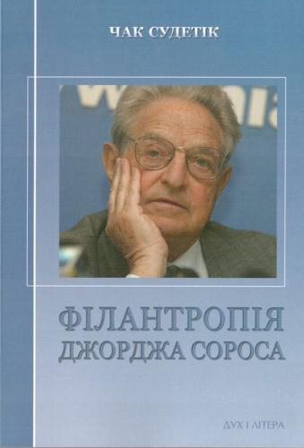 Книга Філантропія Джорджа Сороса