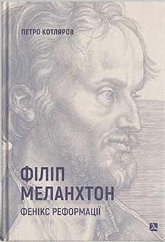Філіп Мелангтон. Фенікс Реформації - фото книги