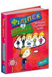 Філіпек і дівчатка - фото обкладинки книги