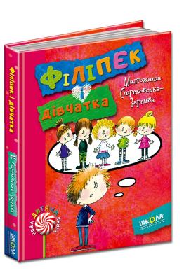 Філіпек і дівчатка - фото книги