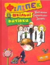 Філіпек і шкільні витівки - фото обкладинки книги