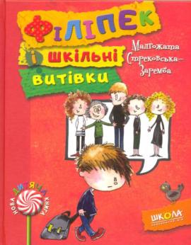 Філіпек і шкільні витівки - фото книги