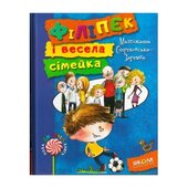 Філіпек і весела сімейка - фото обкладинки книги