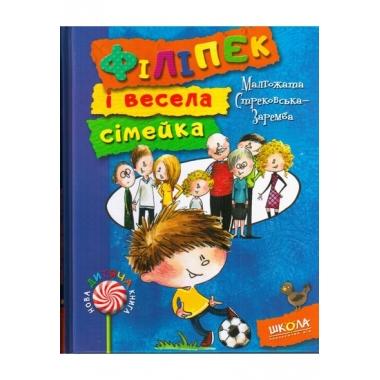 Книга Філіпек і весела сімейка