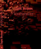 Філософічні есе - фото обкладинки книги