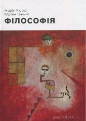 Філософія - фото обкладинки книги
