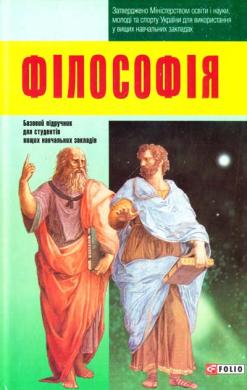 Філософія - фото книги