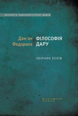Філософія дару - фото книги