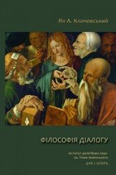 Філософія діалогу - фото обкладинки книги