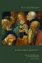Книга Філософія діалогу