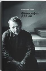 Філософія драми - фото обкладинки книги