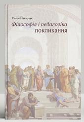Філософія і педагогіка покликання - фото обкладинки книги