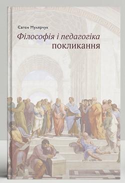 Філософія і педагогіка покликання - фото книги