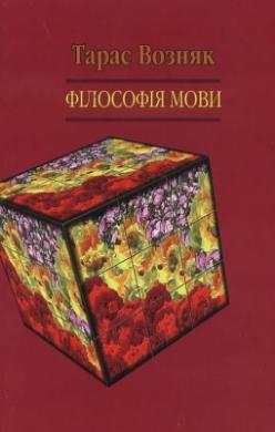 Філософія мови - фото книги