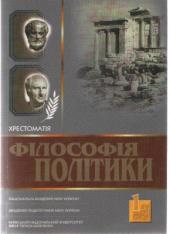 Філософія політики: Хрестоматія, том 1 - фото обкладинки книги