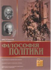 Філософія політики: Хрестоматія, том 2 - фото обкладинки книги