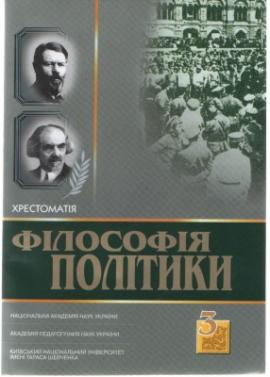 Філософія політики: Хрестоматія, том 3 - фото книги