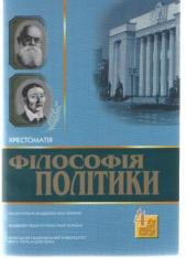 Філософія політики: Хрестоматія, том 4 - фото обкладинки книги