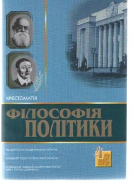 Філософія політики: Хрестоматія, том 4 - фото книги