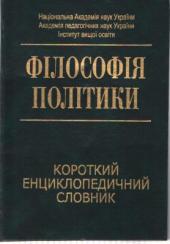 Філософія політики: Короткий енциклопедичний словник - фото обкладинки книги