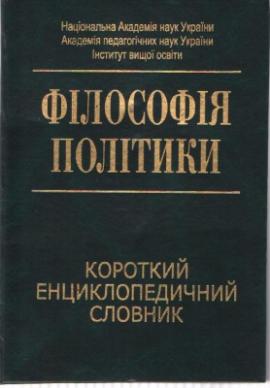 Філософія політики: Короткий енциклопедичний словник - фото книги