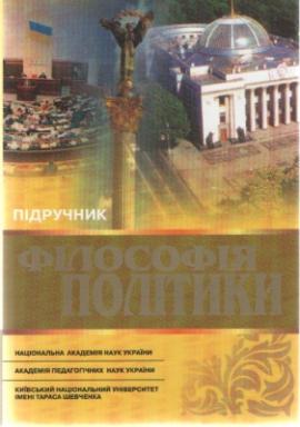 Філософія політики: Підручник - фото книги