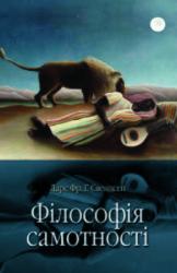 Філософія самотності - фото обкладинки книги