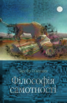 Книга Філософія самотності