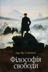 Філософія свободи - фото обкладинки книги
