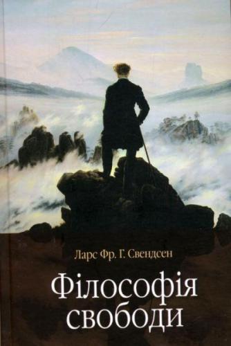 Книга Філософія свободи