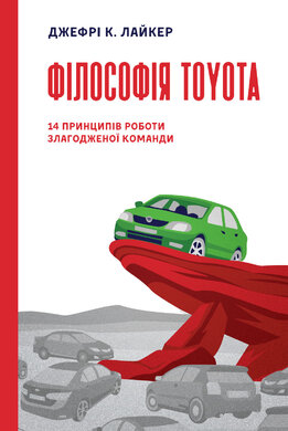 Філософія Toyota. 14 принципів роботи злагодженої команди - фото книги