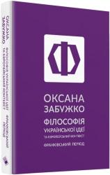 Філософія української ідеї та європейський контекст - фото обкладинки книги