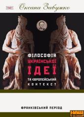 Філософія української ідеї та європейський контекст: франківський період - фото обкладинки книги