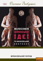 Книга Філософія української ідеї та європейський контекст: франківський період