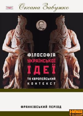 Філософія української ідеї та європейський контекст: франківський період - фото книги
