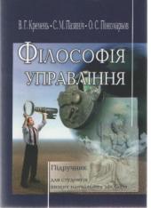 Філософія управління: Підручник - фото обкладинки книги
