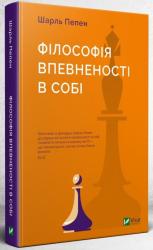 Філософія впевненості в собі - фото обкладинки книги