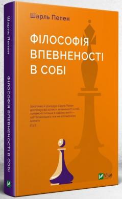 Філософія впевненості в собі - фото книги